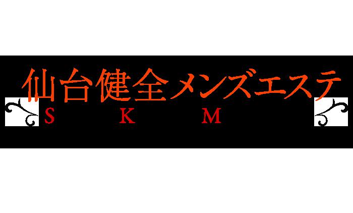 仙台・アロマ・エステ|仙台健全メンズエステ 公式サイト