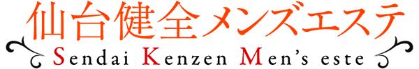 仙台健全メンズエステ公式サイト